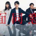 仮面同窓会 1話~最終回 動画無料視聴全話一気見逃し配信はこちら!