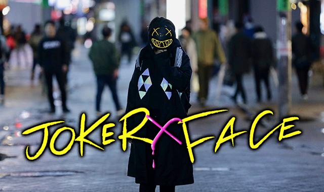 JOKER FACE ドラマ