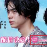 あゝ荒野 動画(完全版)を無料でフル視聴したい方はこちら!