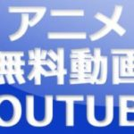 YOUTUBEアニメ(ドラマ)無料動画閉鎖?代わりに無料で見る方法は?