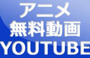 youtube アニメ 動画 無料