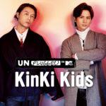 キンキキッズ(kinki) mp3 新曲 歌詞付無料視聴はこちら!
