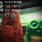 世にも奇妙な物語 2018春の特別編 動画を無料視聴&見逃し配信!