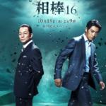 相棒16 1話 動画を無料視聴&見逃し【シーズン16 2018】