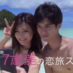 恋神アプリ パラオ編 1話~最終回を無料視聴したい方こちら【バージョン3】