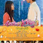 イタズラなKiss3 プロポーズ編 映画 フルで無料視聴する方法(キスシーンまとめ有)