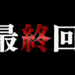 ドクターX5期 最終回(10話)でまさかの加地秀樹(勝村政信)登場!