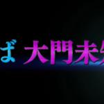 ドクターX5期 10話(最終回)無料視聴!請求額35億ってブルゾンネタww