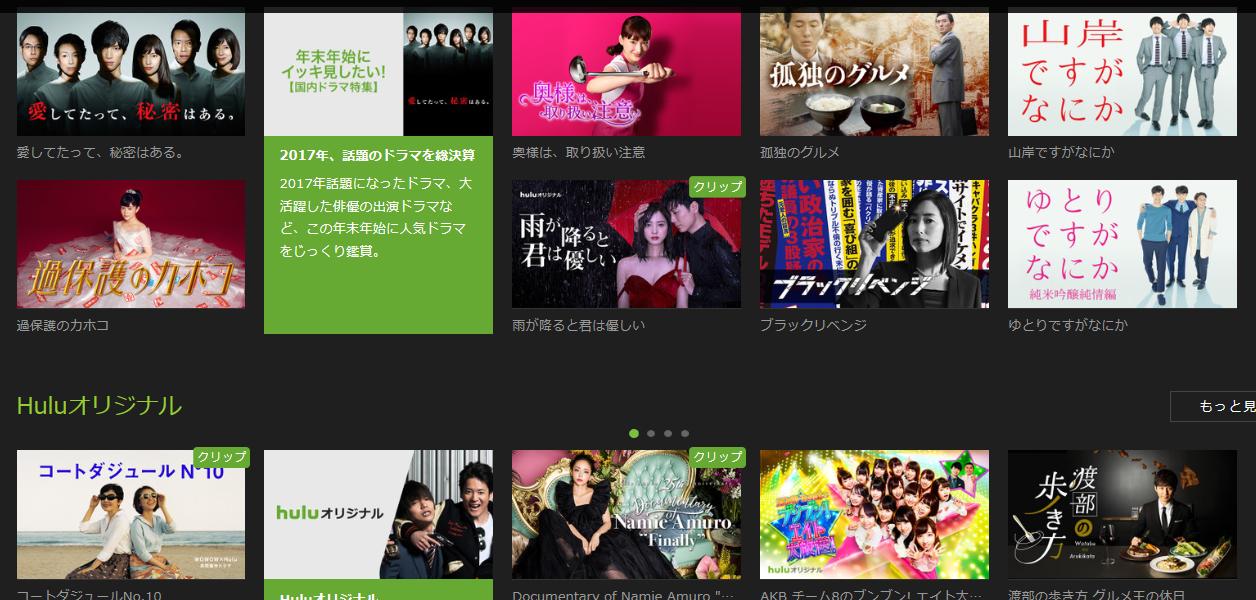 Hulu 国内ドラマ 2017 2018