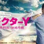 ドクターY2(2017/加地秀樹)1話 無料視聴(見逃した方)はこちら!