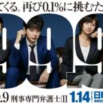 99.9 続編 1話 動画 フル 【シーズン2 松本潤主演】