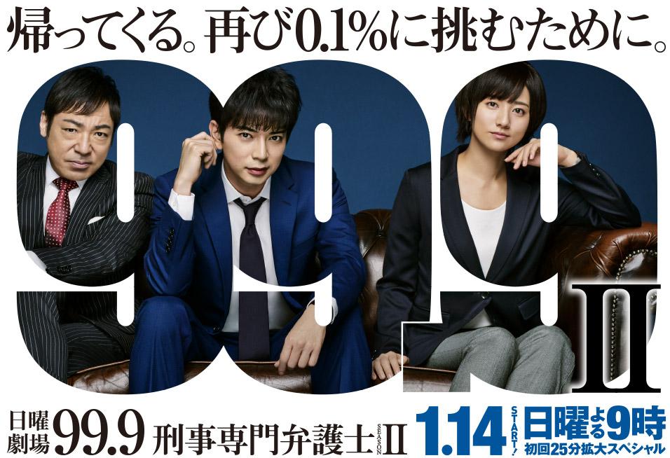 99.9 シーズン2 1話 top