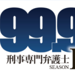 99.9刑事専門弁護士SEASON2/2020全話一挙放送SP再放送動画無料視聴見逃し配信はこちら!
