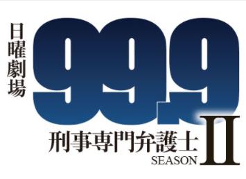 99.9 logo