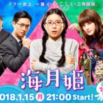 海月姫(実写ドラマ) 1話 動画をフルで無料視聴&見逃し配信!