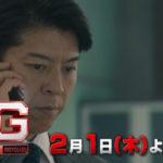 BG~身辺警護人~ 3話 誘拐は狂言!禁断の任務でSPと対決か?