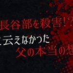 トドメの接吻(キス) 8話 宰子が誘拐…旺太郎がすべてを失う時!