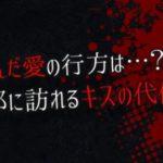 トドメの接吻(キス) 9話 動画無料見逃し配信 和馬再始動!?