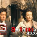 BG~身辺警護人~ 7話 衝撃の別れ…最終章 警護課存続の危機!