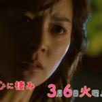 きみが心に棲みついた 8話 飯田が星名化!嫉妬でおかしくなる吉崎