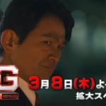 BG~身辺警護人~ 8話 章達の信念…最後のボディーガード開始!