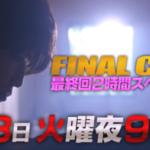 ファイナルカット 最終回(9話) 祥太の自白…慶介は幸せになる?