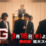BG 最終回(9話) 章達が守った名誉!落合最高【身辺警護人】