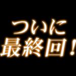 アンナチュラル 10話(最終回) ミコト達の戦い!UDIラボ勝利