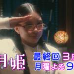 海月姫 10話(最終回)月海と蔵之介のキスシーン!目白先生は男性!