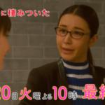 きみが心に棲みついた 10話(最終回) 今日子と吉崎結婚!星名はどこ?