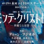 モンテ・クリスト伯 1話 動画無料見逃し ディーンフジオカ主演