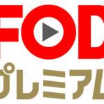 フジテレビ(FODメイン訴求)の書き方【2021年版】