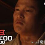 西郷どん 14話 動画見逃し配信 慶喜(松田翔太)の命の危機!?