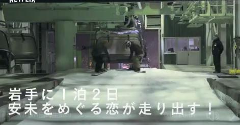 テラスハウス 軽井沢 13話 7