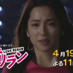 ラブリラン 3話 感想 町田がキス!さやかに恋のライバル?