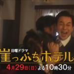 崖っぷちホテル3話 感想 江口(中村倫也)の勝利!デュベの意味は?