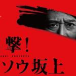 直撃シンソウ坂上2020過去~最新動画フル無料視聴見逃し配信再放送はこちら!