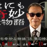 世にも奇妙な物語2018春 三浦春間,白石麻衣,倉科カナ,ムック等出演!