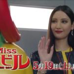 Missデビル6話ネタバレ 7話で悪魔の正体が判明!博史父が動く!