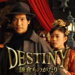 DESTINY鎌倉ものがたり映画動画地上波TVフル視聴見逃し配信金曜ロードショーはこちら!