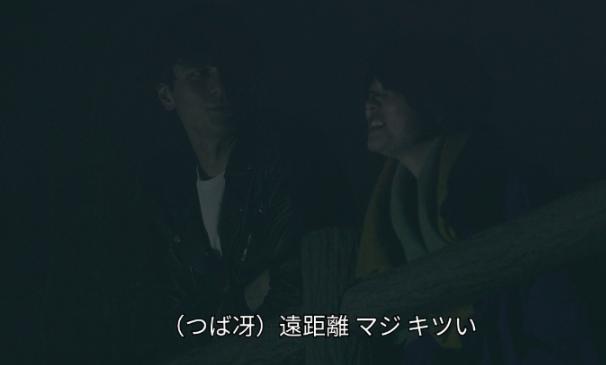 テラスハウス軽井沢21話3