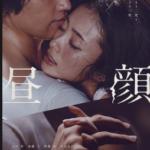 昼顔 映画 フル 地上波 無料動画 禁断の恋には続きがあった!