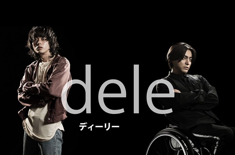 dele 画像2