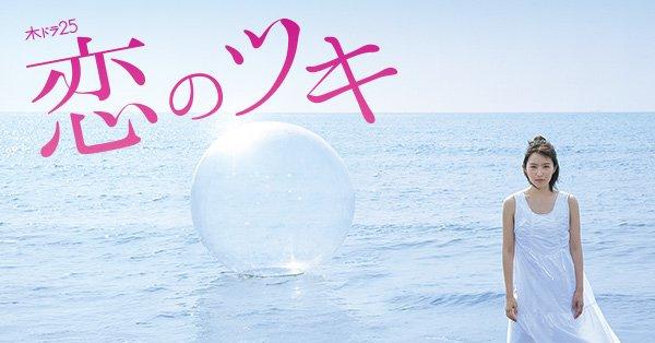 恋のツキ 画像2