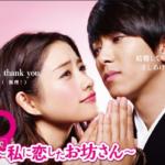 5→9  ユーチューブ動画無料 読み方は5時から9時まで【山P主演】