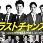 ラストチャンス 1話 動画見逃し配信 仲村トオル主演【再生請負人】