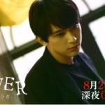 GIVER 7話 動画見逃し配信 売春がテーマ!義波がピンチ!?