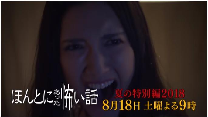 話 テレビ 2019 怖い
