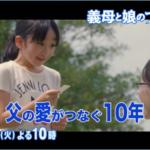 義母と娘のブルース 6話動画見逃し配信 亜希子は仕事の尊さを教えられる?