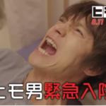 ヒモメン 3話 動画見逃し配信 お食事券の行方は??